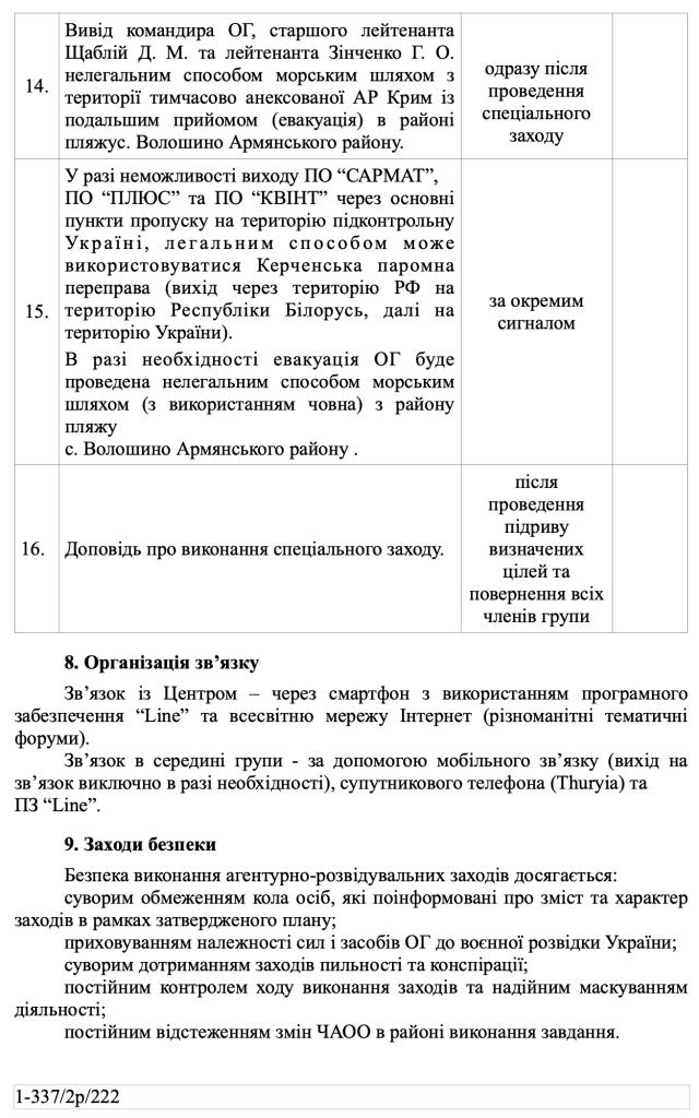 план-10.png