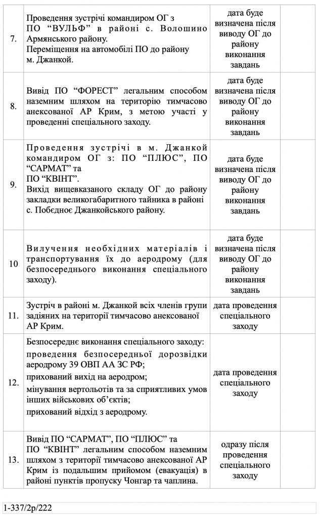 план-9.png