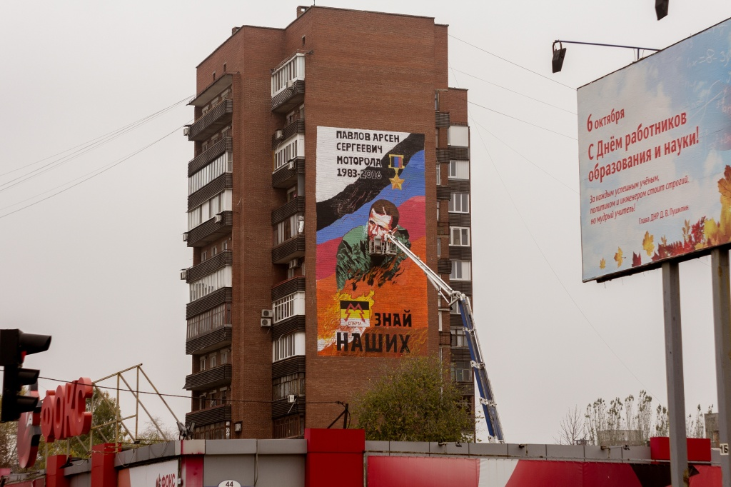 Мурал в Донецке